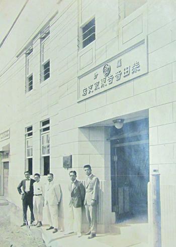 創業当時の横浜支店