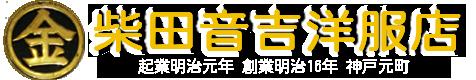 柴田音吉洋服店 | 創業明治16年以来5代135年 日本人初のテーラーによる神戸元町の老舗洋服店