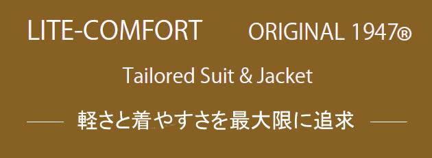 「ライトーコンフォート」テーラード・スーツ