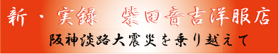 新・実録柴田音吉洋服店