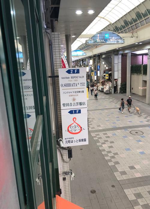元町商店街アーケード