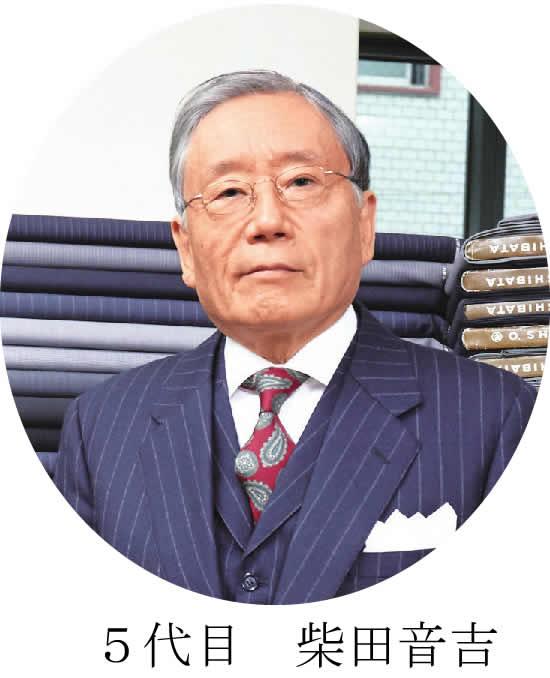 五代目柴田音吉